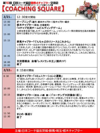 15第10回関東4チャプ交流会チラシ-(1)-2