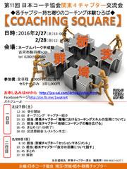 200第11回関東4チャプ交流会チラシ-1
