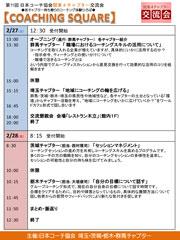 200第11回関東4チャプ交流会チラシ-2